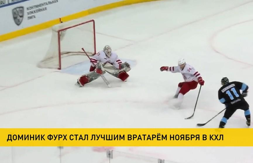 Голкипер минского «Динамо» признан лучшим игроком месяца в КХЛ