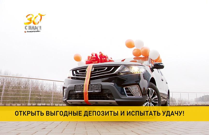Белагропромбанк: открыть выгодные депозиты и испытать удачу