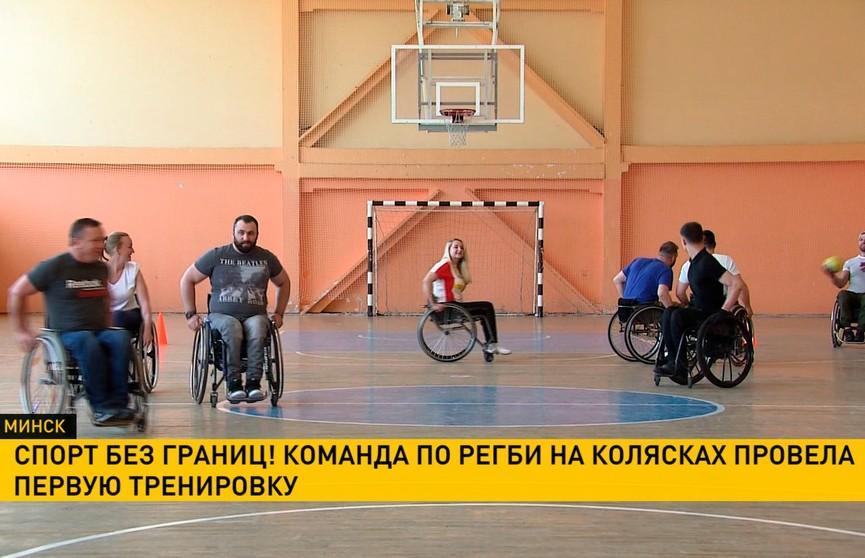 Спорт без границ: в Беларуси появилась команда по регби на колясках