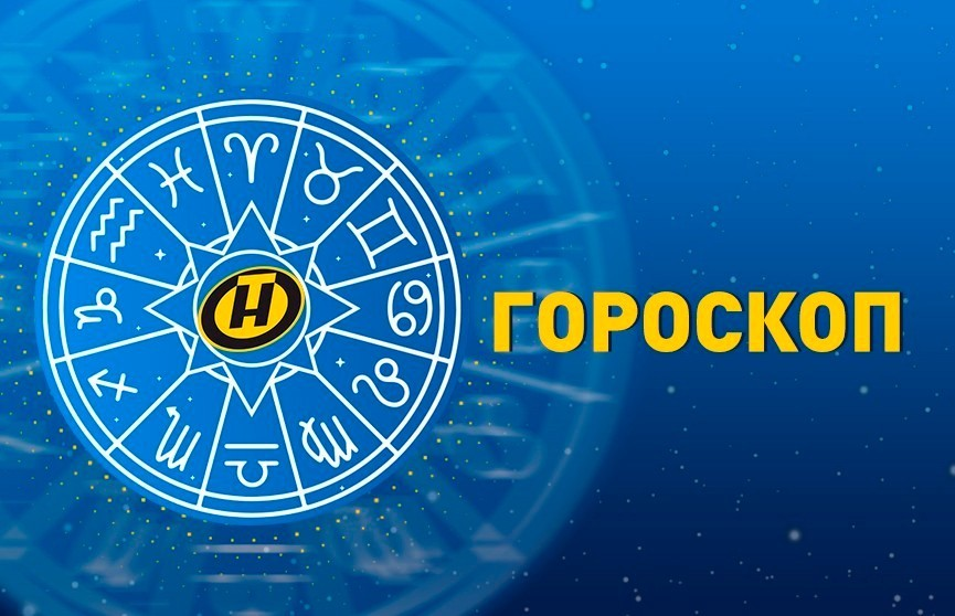 Гороскоп на 21 сентября: фантастические подарки судьбы у Львов, удачный день у Дев, новое знакомство у Тельцов