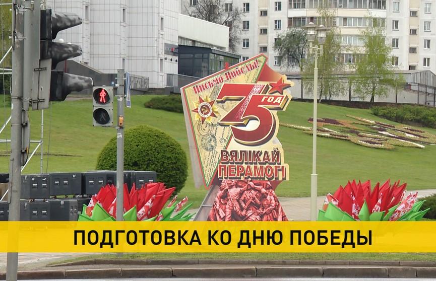 Героев войны вспоминают в Беларуси: идет подготовка к параду, концерту и фейерверку 9 Мая