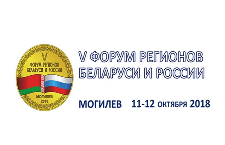 Александр Лукашенко и Владимир Путин выступят на пленарном заседании Форума регионов