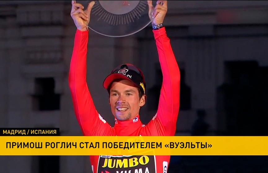Велогонка «Вуэльта»: победителем стал словенец Примош Роглич