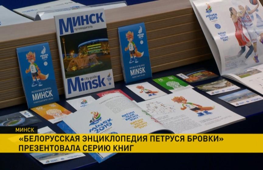Память поколений и взгляд в будущее: cерию книг презентовали в Минске