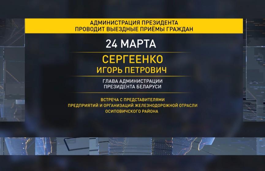 Администрация Президента продолжает выездные приёмы граждан