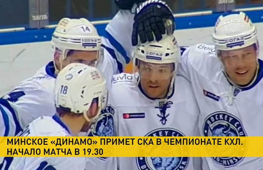 Хоккеисты минского «Динамо» сыграют с питерским СКА 4 января