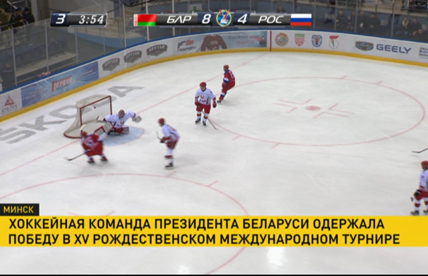 Подробности финального матча хоккейной команды Президента Беларуси и сборной России на XV Рождественском международном турнире