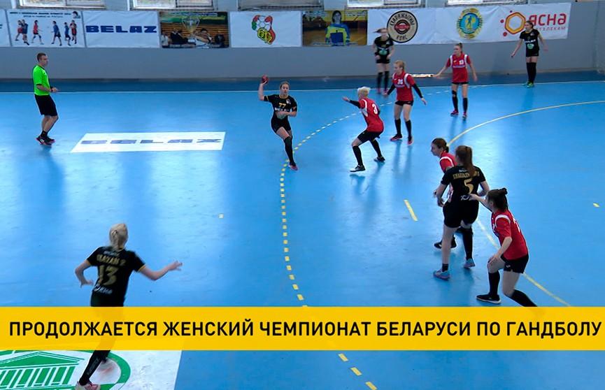 «Гомель» обыграл «Городничанку» в матче женского первенства Беларуси по гандболу