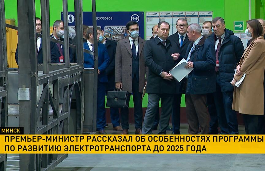 Головченко поручил доработать программу развития электротранспорта