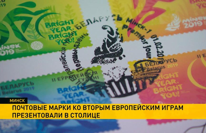 Почтовые марки, посвящённые II Европейским играм, презентовали в минской ратуше