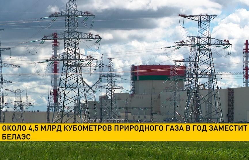 Ежегодно около 4,5 млрд кубометров природного газа заместит БелАЭС