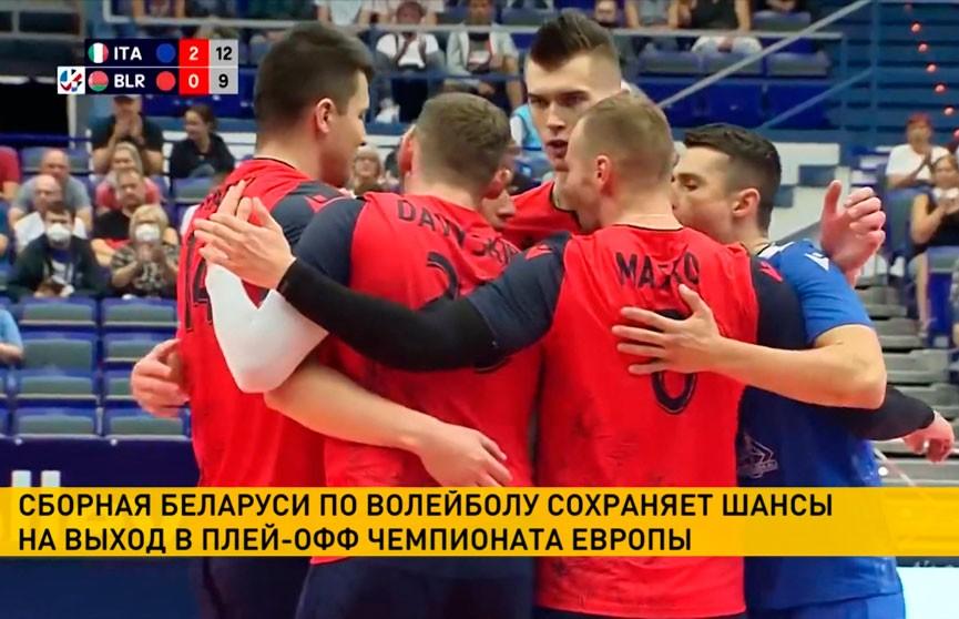 Сборная Беларуси по волейболу обыграла команду Черногории на чемпионате Европы