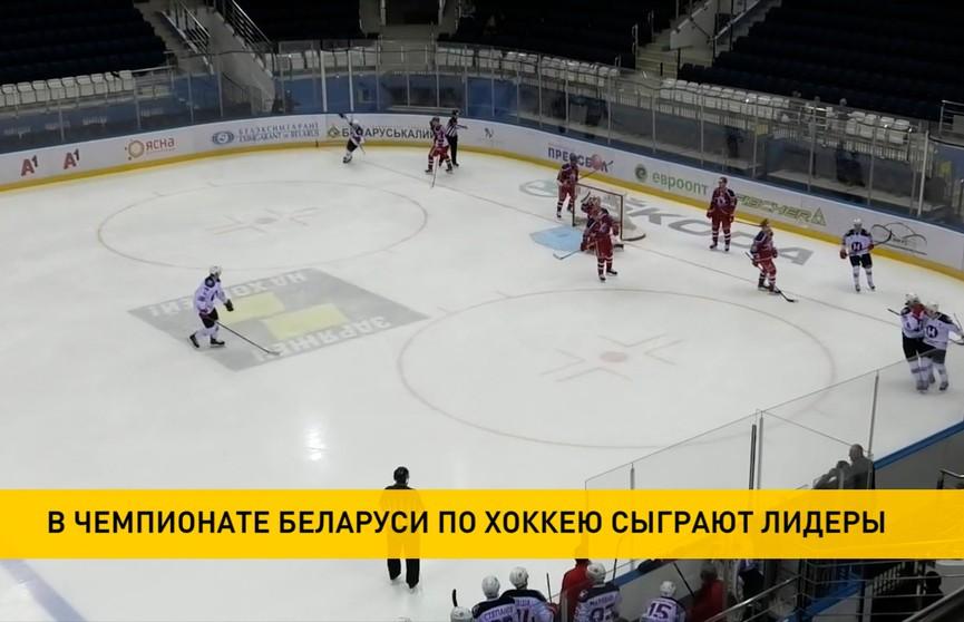 В чемпионате Беларуси по хоккею сыграют лидеры