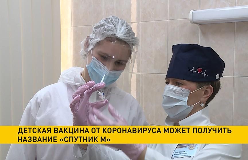 В России заявили о получении детской вакцины от коронавируса