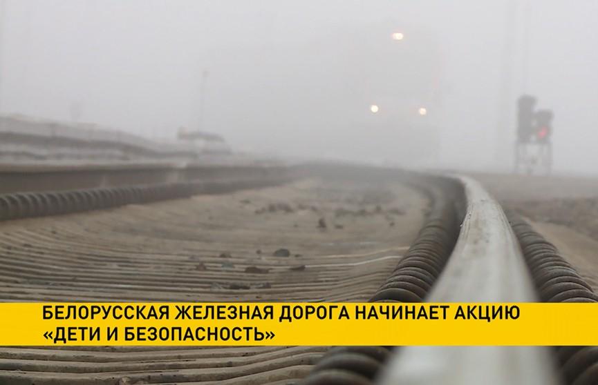 Белорусская железная дорога начинает акцию «Дети и безопасность»