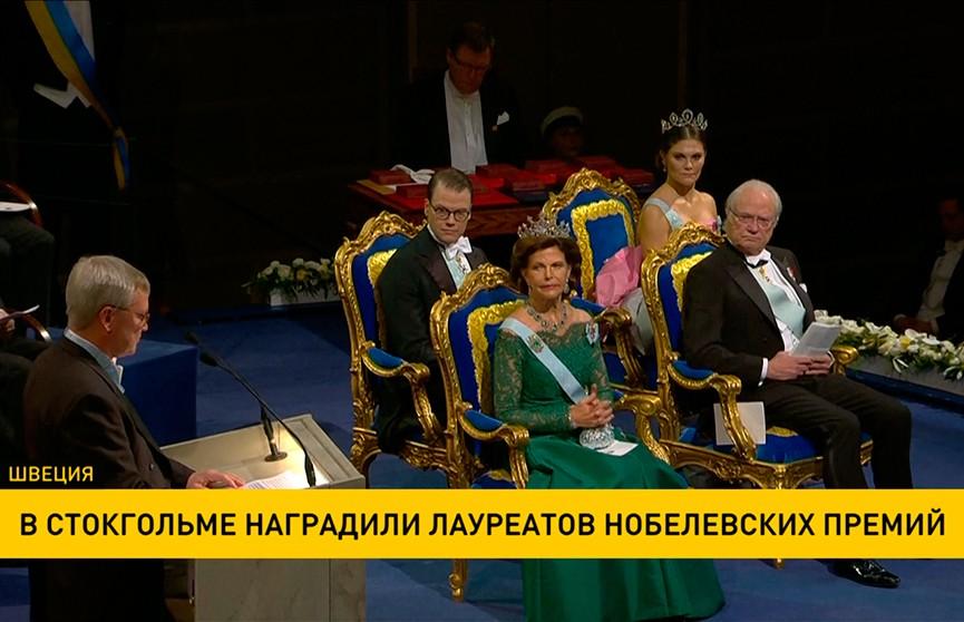 В Стокгольме наградили лауреатов Нобелевских премий
