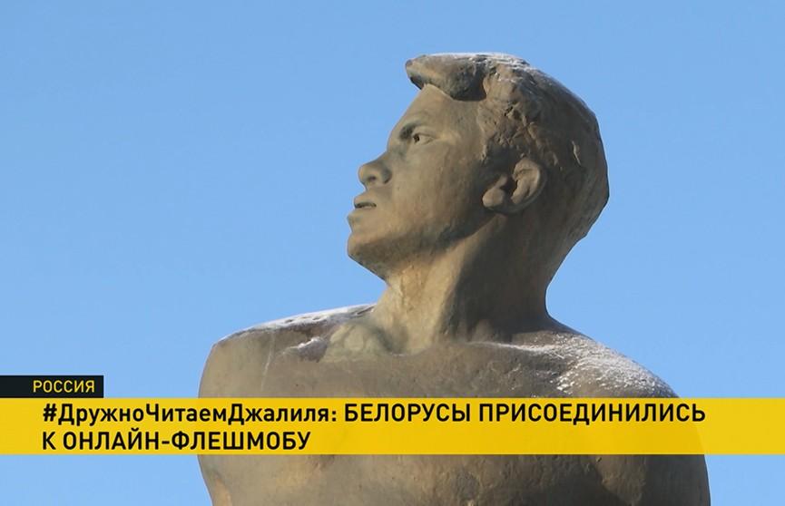 Музей Янки Купалы присоединился к онлайн-флешмобу в честь 115-летия татарского поэта-героя Мусы Джалиля