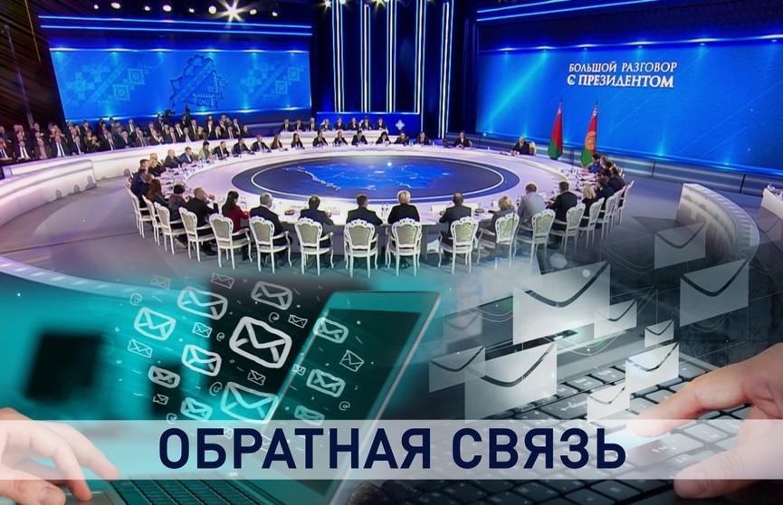 «Большой разговор с Президентом»: как были выполнены просьбы белорусов, высказанные ими в ходе пресс-конференции?