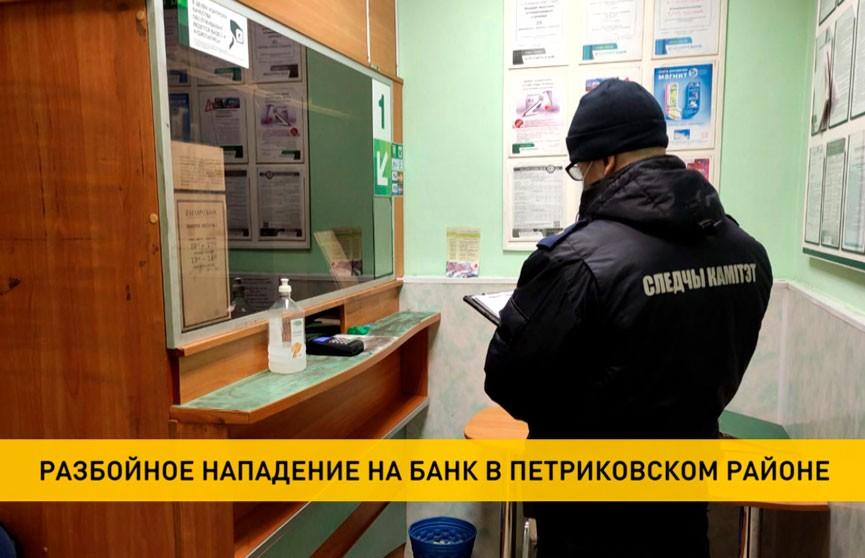 СК расследует разбойное нападение на отделение банка в Петриковском районе