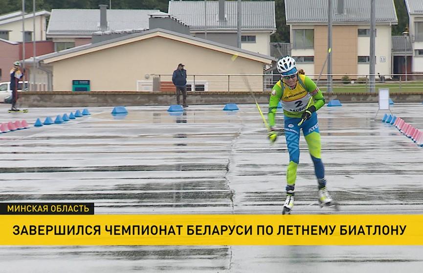 В «Раубичах» завершился чемпионат Беларуси по летнему биатлону