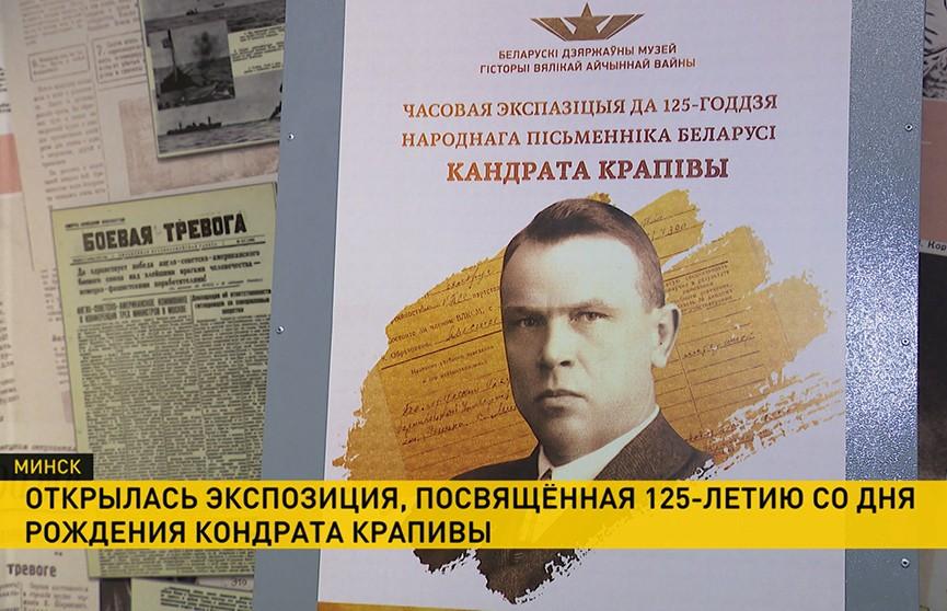 Открылась выставка к 125-летию со дня рождения Кондрата Крапивы