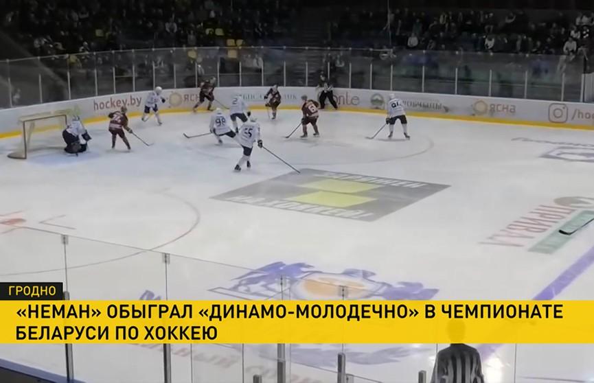 В чемпионате Беларуси по хоккею гродненский  «Неман» обыграл «Динамо-Молодечно»