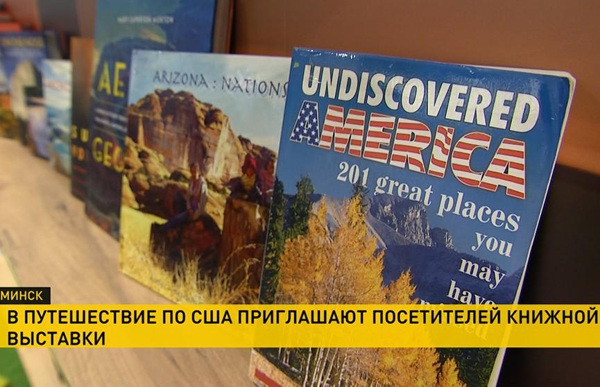 В Минске открылась Международная книжная выставка-ярмарка. Что интересного там можно найти?