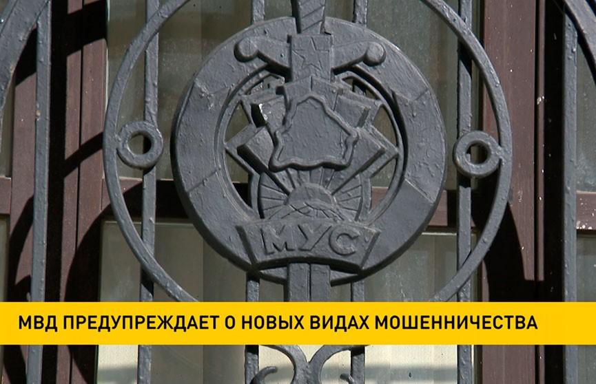 МВД предупреждает о новых видах мошенничества