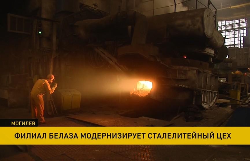 Филиал БелАЗа модернизирует сталелитейный цех