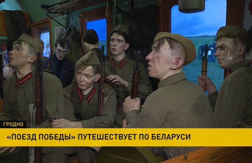Блокадный Ленинград, концлагеря, бои за Брестскую крепость: передвижной музей «Поезд Победы» отправился в Гродно