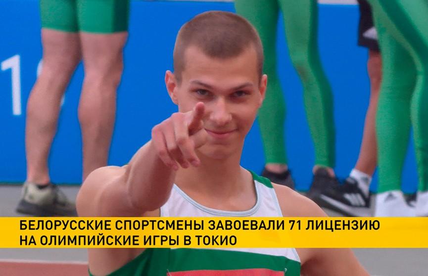 Белорусские спортсмены завоевали уже 71 лицензию в 15 видах спорта на Олимпиаду в Токио