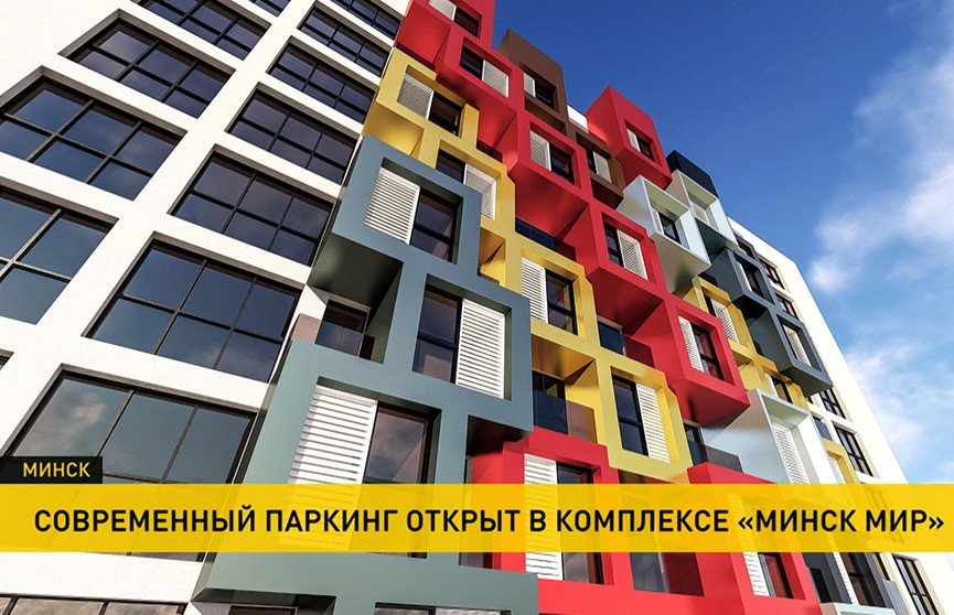 В комплексе «Минск Мир» к 7 ноября открыт крупнейший в стране паркинг