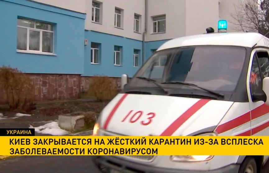 COVID-19 в Украине: Киев закрывается на жёсткий карантин из-за всплеска заболеваемости
