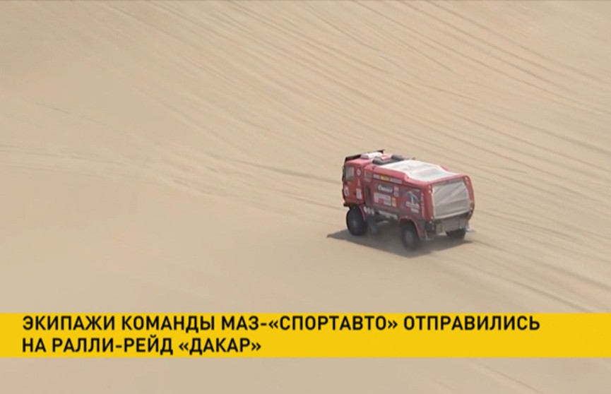 Экипажи команды «МАЗ-СПОРТавто» отправились на ралли-рейд «Дакар»