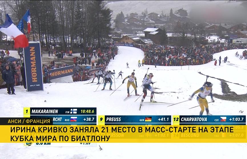 Ирина Кривко заняла 21 место в гонке с массовым стартом на этапе Кубка мира