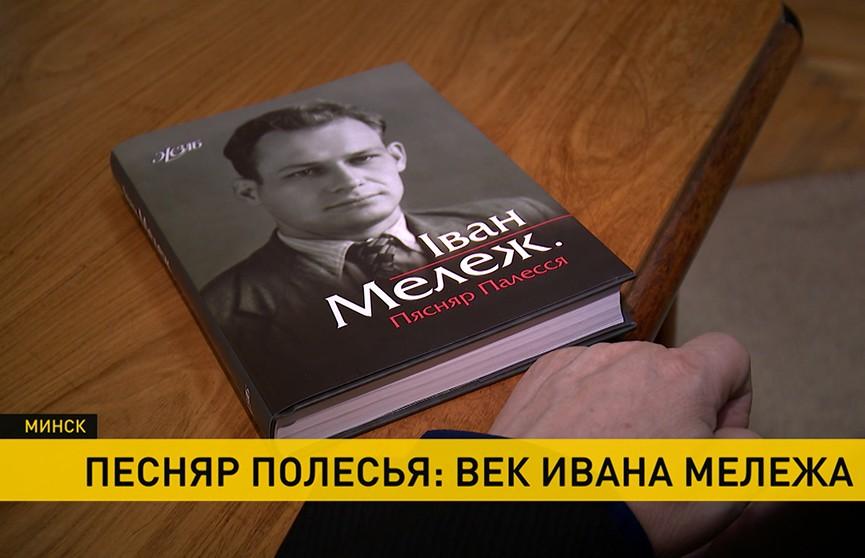 Отпечатан первый экземпляр книги-биографии Ивана Мележа
