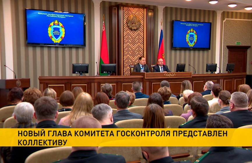 Нового главу Комитета госконтроля представили коллективу