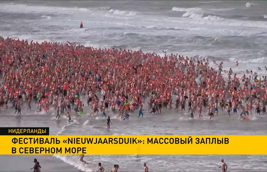 Массовый заплыв в холодной воде собрал тысячи человек в Голландии