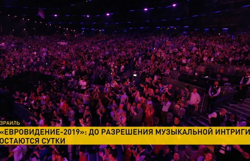 «Евровидение-2019»: до финала – сутки
