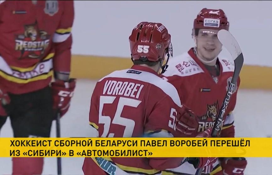 КХЛ: Павел Воробей в новом сезоне будет выступать за один из лучших клубов Восточной конференции