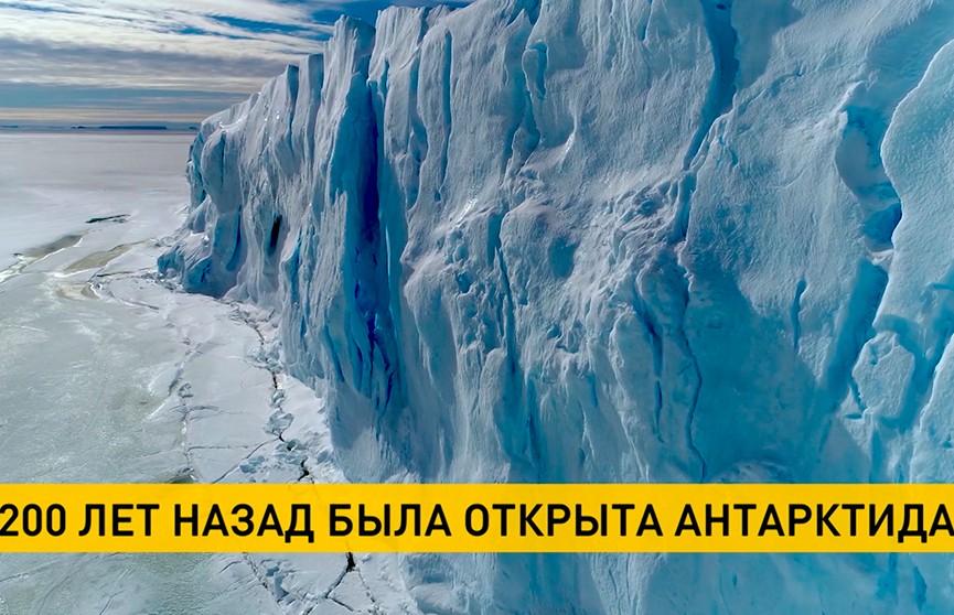 200 лет назад была открыта Антарктида