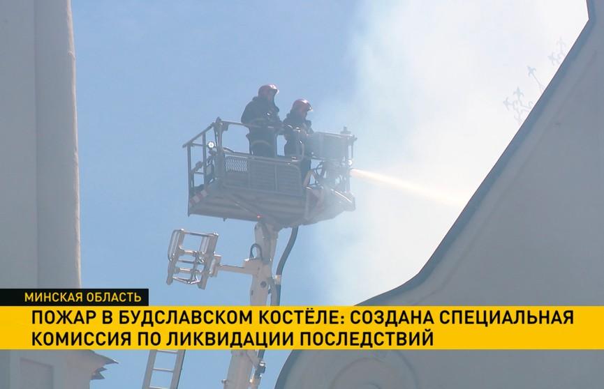 Пожар в Будславском костеле: создана специальная комиссия по ликвидации последствий ЧП