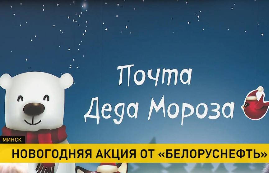 «Белоруснефть»  предлагает написать письмо Деду Морозу. Каждому участнику – подарок