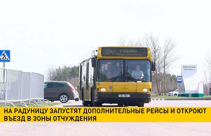 На Радуницу запустят дополнительные рейсы автобусов и откроют въезд в зоны отчуждения