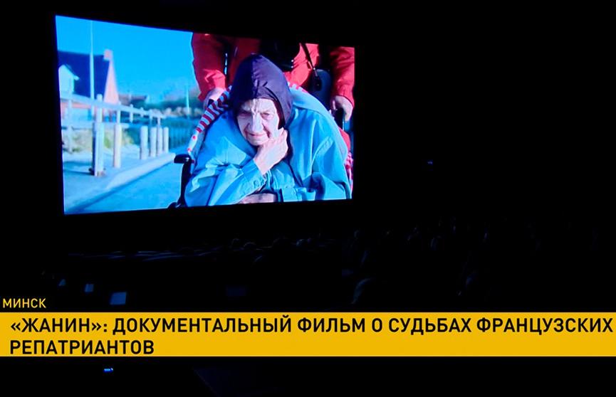 История Жанин: документальную ленту о судьбах репатриантов из Франции презентовали в Минске