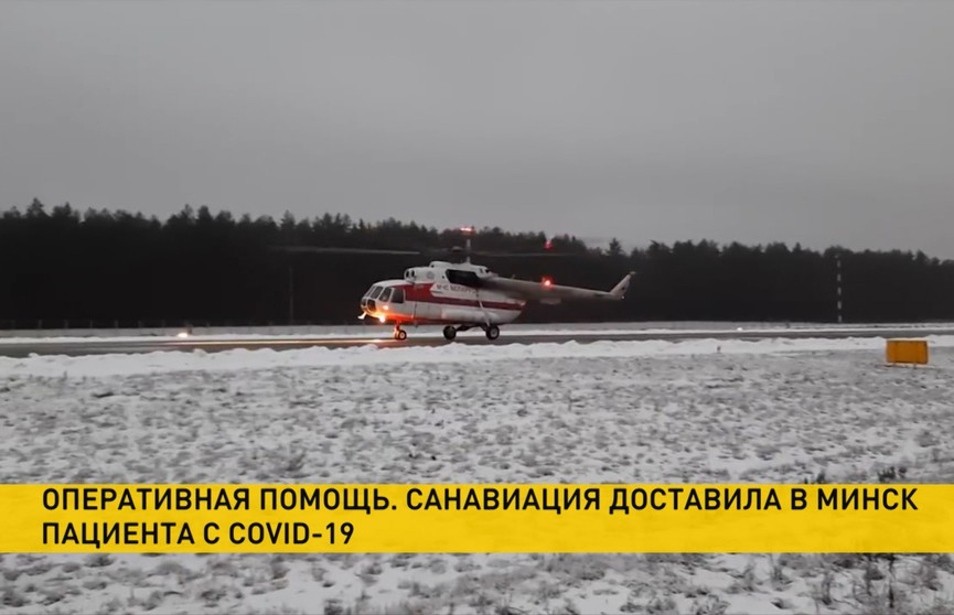 Воздушная скорая помощь доставила пациента с COVID-19 из Бреста в Минск