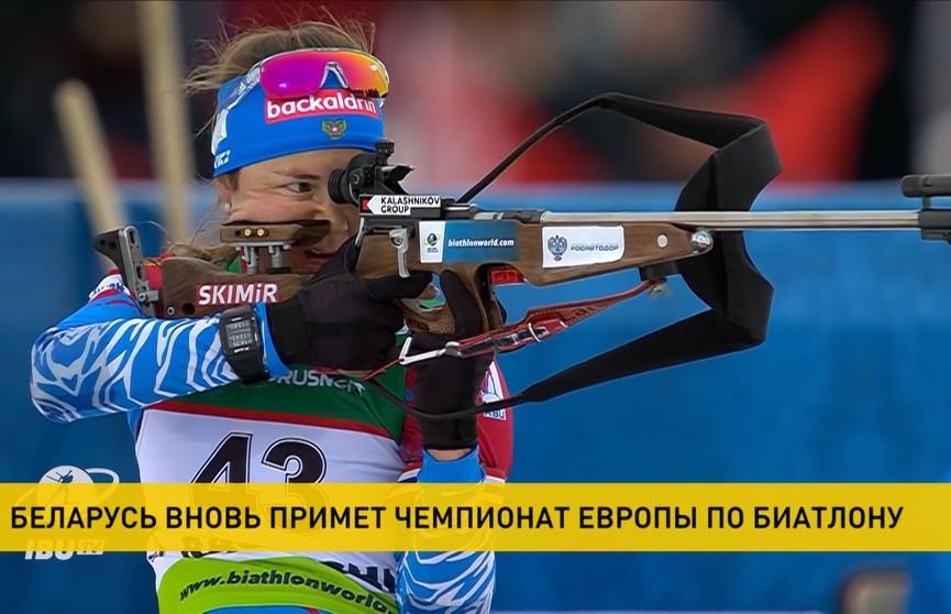 Чемпионат Европы по биатлону пройдет в Беларуси