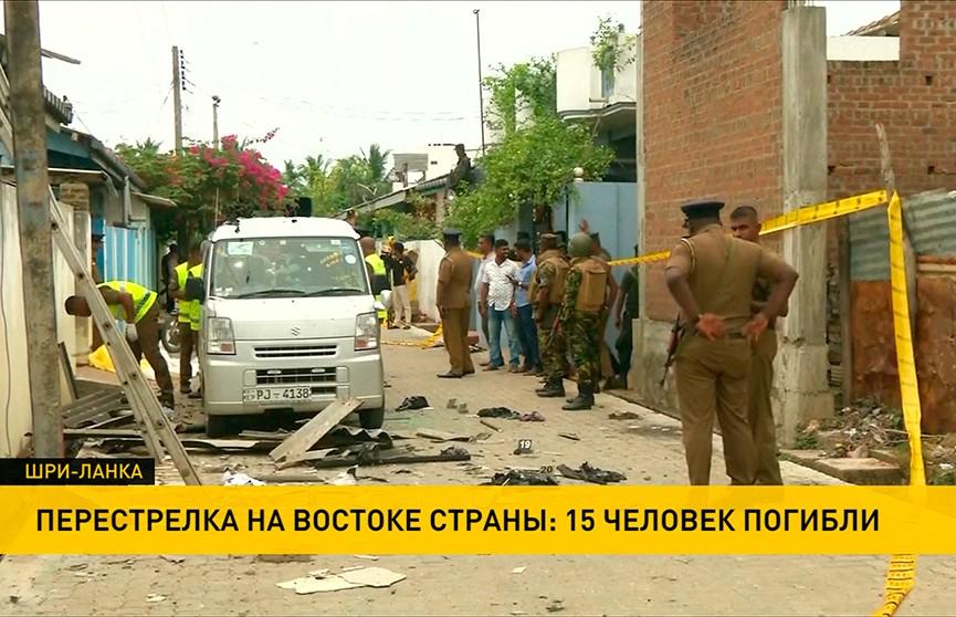 Перестрелка между военными и боевиками-исламистами в Шри-Ланке: 15 человек погибли