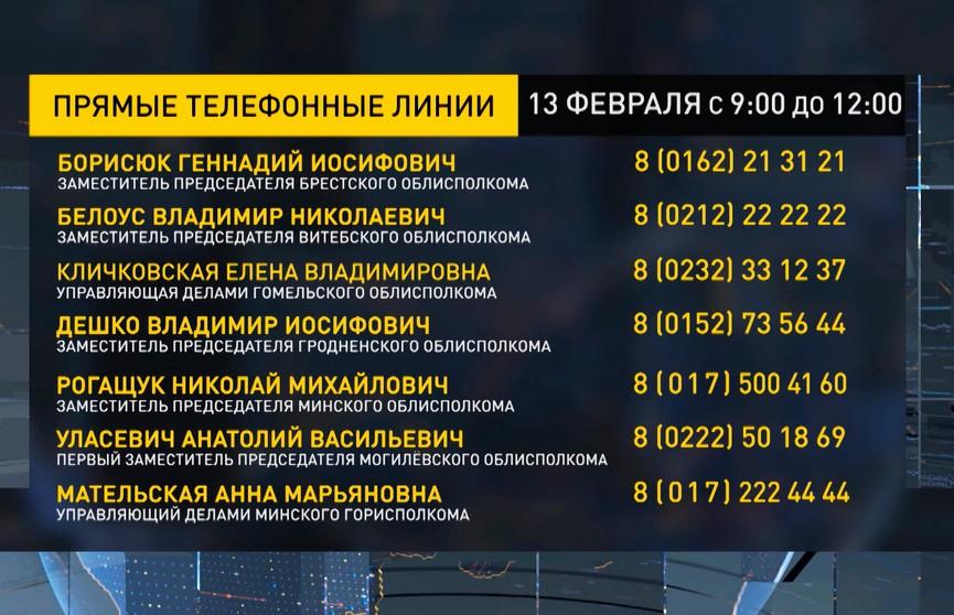 Прямые телефонные линии проходят во всех исполкомах Беларуси