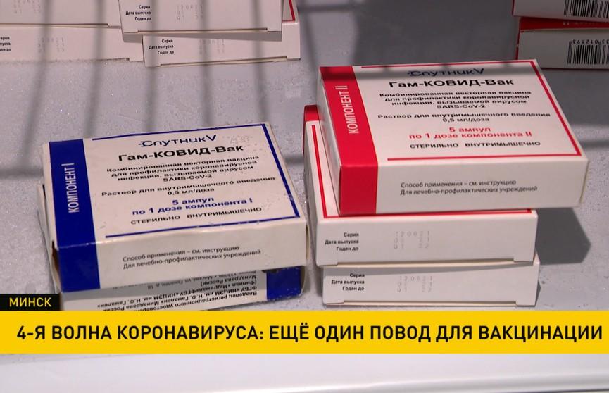 Наступает четвертая волна коронавируса: в стране активно проходит вакцинация